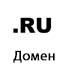 Домен ru (на год)  + 300р.