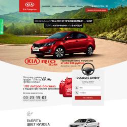 Продажа KIA Rio