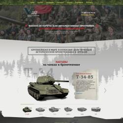 Военно-исторический полигон