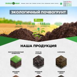 Экологический почвогрунт