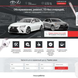 Сервисный центр Toyota - Lexus