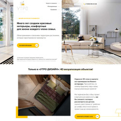Дизайн интерьера и ландшафта