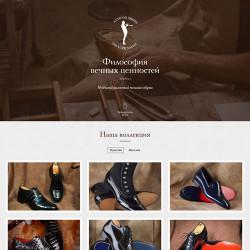Пошив обуви