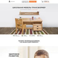 Школьная мебель-трансформер