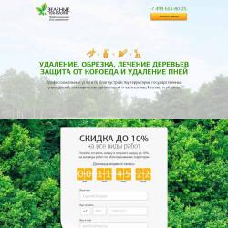 Уход за деревьями