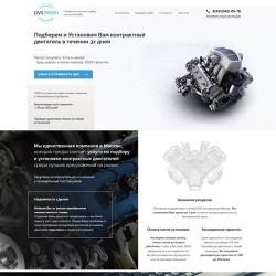 Подбор контрактных двигателей + квиз
