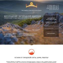 Эко-усадьба в Крыму