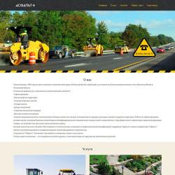 Строительством дорог