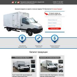Продажа микроавтобусов