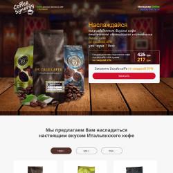 Магазин зернового кофе