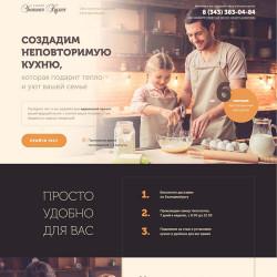 Сеть кухонных салонов