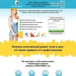 Ремонт квартир - 12