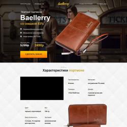 Элитное портмоне Baellerry