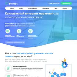 Комплексный интернет маркетинг для стоматологических клиник