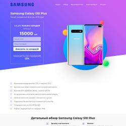 Флагман Samsung Galaxy S10 Plus