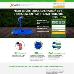 ШЛАНГ xHose+НАСАДКА-РАСПЫЛИТЕЛЬ