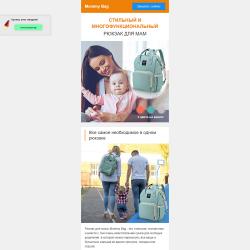 Стильный и многофункциональный рюкзак для мам