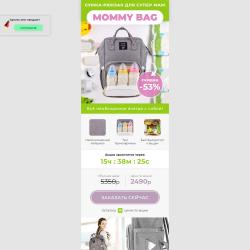 Сумка-рюкзак для супер мам Mammy Bag