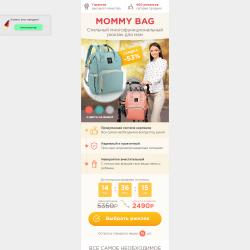 Стильный рюкзак для мам Mammy Bag