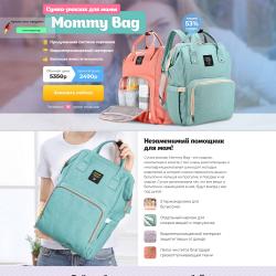 Сумка-рюкзак для мамы Mommy Bag