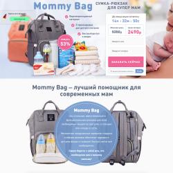 Сумка-рюкзак Mommy Bag