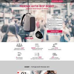 Рюкзак анти-вор BOBBY