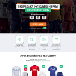 Футбольная форма распродажа