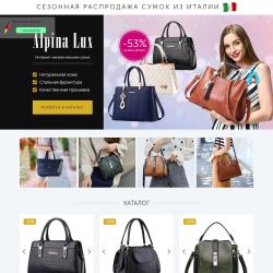 Сезонная распродажа сумок из Италии