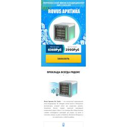 ROVUS АРКТИКА переносной мини-кондиционер