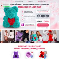 Яркие мишки из 3D роз