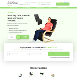 RelaxMassage Массаж у себя дома