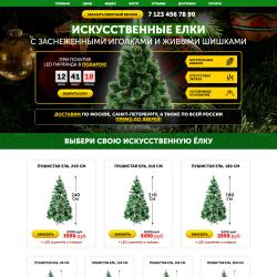 Искусственные елки с заснеженными иголками