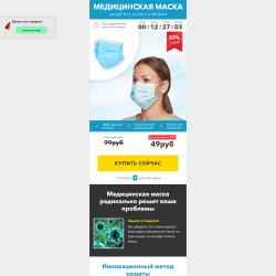 Медицинская маска защити себя и близких