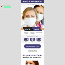 Плотное прилегание маска защитная