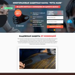 "Многоразовая защитная маска ""PITTA MASK"""