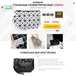 Стильные геометрические сумки