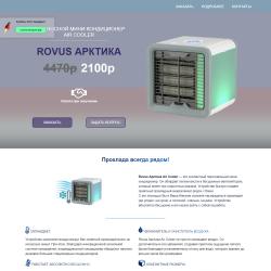 ROVUS АРКТИКА мини-кондиционер