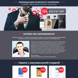 Ликвидация мужского парфюма