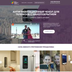 Чехол для телефона с нанопокрытием антигравитационный