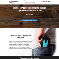СЕЛФИ-ДРОН JJRIC