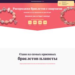 Распродажа браслетов с шармами