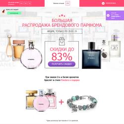 Брендовый парфюм распродажа