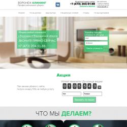 Воронеж клининг. Профессиональная уборка