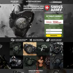 Часы швейцарской армии SWISS ARMY