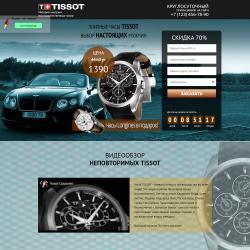 Элитные часы TISSOT
