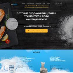 Оптовые продажи пищевой и технической соли со склада в Москве