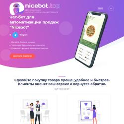 """Чат-бот для автоматизации продаж """"Nicebot"""""""