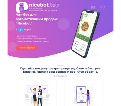 """Лендинг с админкой: Чат-бот для автоматизации продаж """"Nicebot"""""""