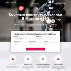 Выкуп мототехники в любом состоянии в Москве и МО