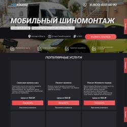 Мобильный шиномонтаж PROKOLESO